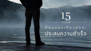 15 เหตุผลที่คนชอบเที่ยว มักจะประสบความสำเร็จ