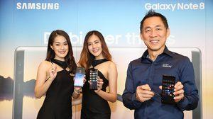 Samsung เปิดตัว Galaxy Note 8 ในประเทศไทย มาพร้อม S Pen สุดล้ำยิ่งใหญ่อลังการ