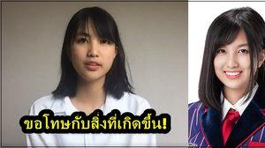แคน BNK48 ลงคลิปขอโทษ หลังดราม่าร้อน 'ไอจีลับ-ลงภาพคู่ผู้ชาย!'