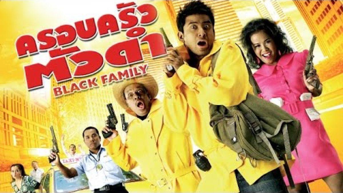 ครอบครัวตัวดำ Black Family (เต็มเรื่อง)