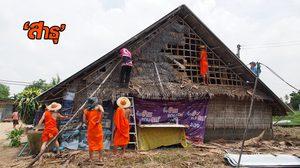 ชื่นชมกลุ่มพระสงฆ์ รุดซ่อมบ้านให้ผู้ป่วยยากไร้ หลังพบหลังคารั่ว ฝาบ้านผุพัง