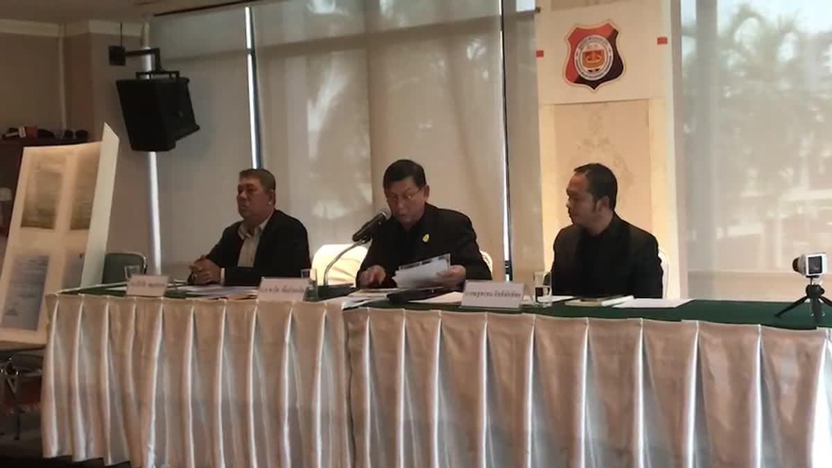 มูลนิธิอาสาบรรเทาภัย ปัดเอี่ยวกลุ่มขบวนการต้มตุ๋น หลอกนักลงทุนไทย