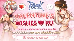 RO EXE อัพภารกิจต้อนรับ Valentine &New Server Jellopy ลุ้นไอเท็มฟรีเพียบ!