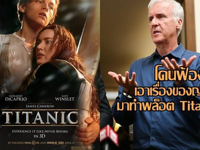 ชายฟ้อง เจมส์ คาเมรอน ฐานขโมยเรื่องของบรรพบุรุษไปใช้ในหนัง Titanic