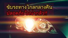 ขับรถกลางคืน ปลอดภัยได้หากเตรียมพร้อมตามขั้นตอนต่อไปนี้