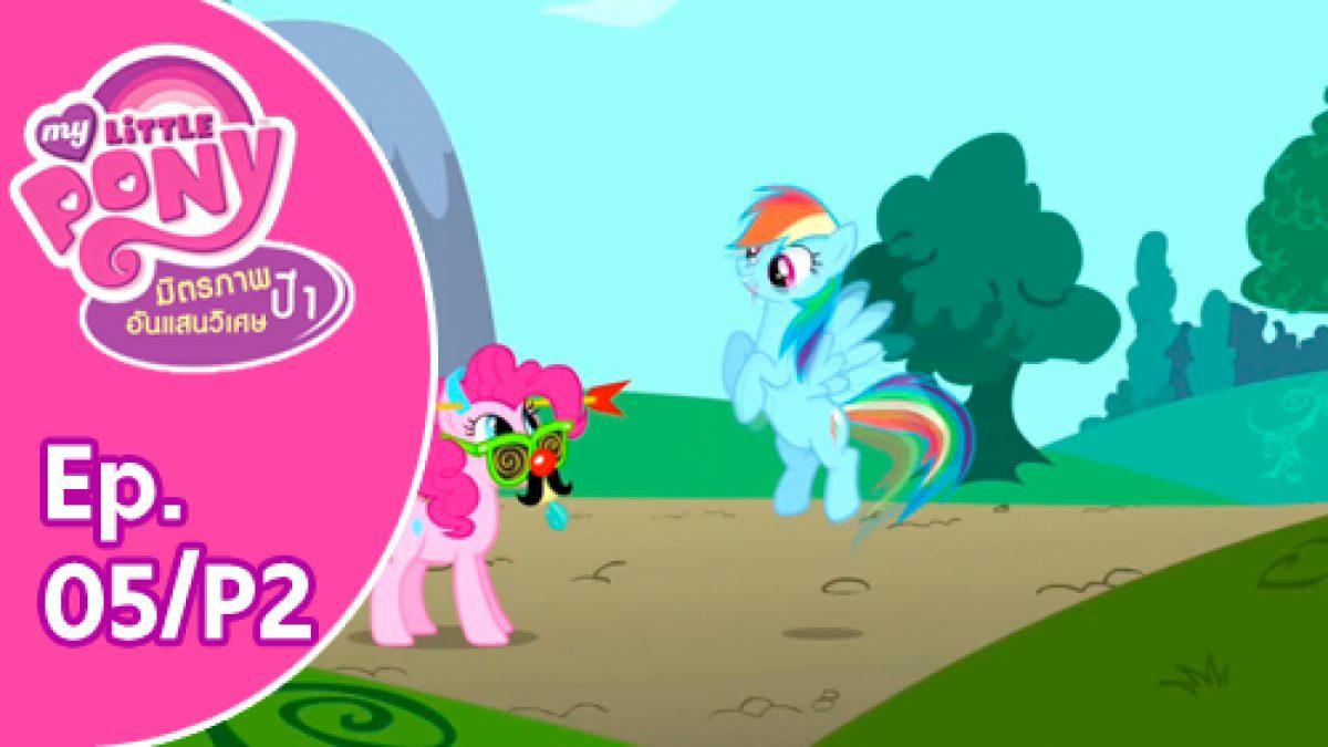 My Little Pony Friendship is Magic: มิตรภาพอันแสนวิเศษ ปี 1 Ep.05/P2