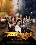 Journey to the West: Conquering the Demons ไซอิ๋ว 2013 คนเล็กอิทธิฤทธิ์หญ่าย