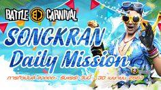 Battle Carnival ชวนร่วมภารกิจ Songkran Daily Mission ภารกิจมันส์ สาดดด รับแรร์ไอเทมฟรี!
