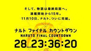 Naruto Final Countdown นับถอยหลังสู่การทำโปรเจ็กต์ใหม่