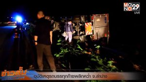 เกิดอุบัติเหตุ รถพ่วงบรรทุกก๊าซเอ็นจีวี ชนราวเหล็กข้างทางพลิกคว่ำ ที่จ.ลำปาง