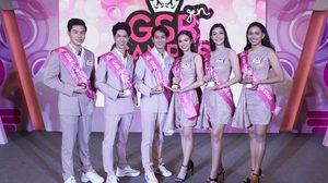 ประกาศผลผู้ชนะ GSB GEN CAMPUS STAR 2018 | ยินดีกับทุกคนด้วยค่ะ