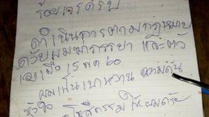 อดีตตำรวจ ป่วยโรครุมเร้า เขียนจดหมายลาตาย ก่อนยิงขมับเมีย-ฆ่าตัวตายตาม