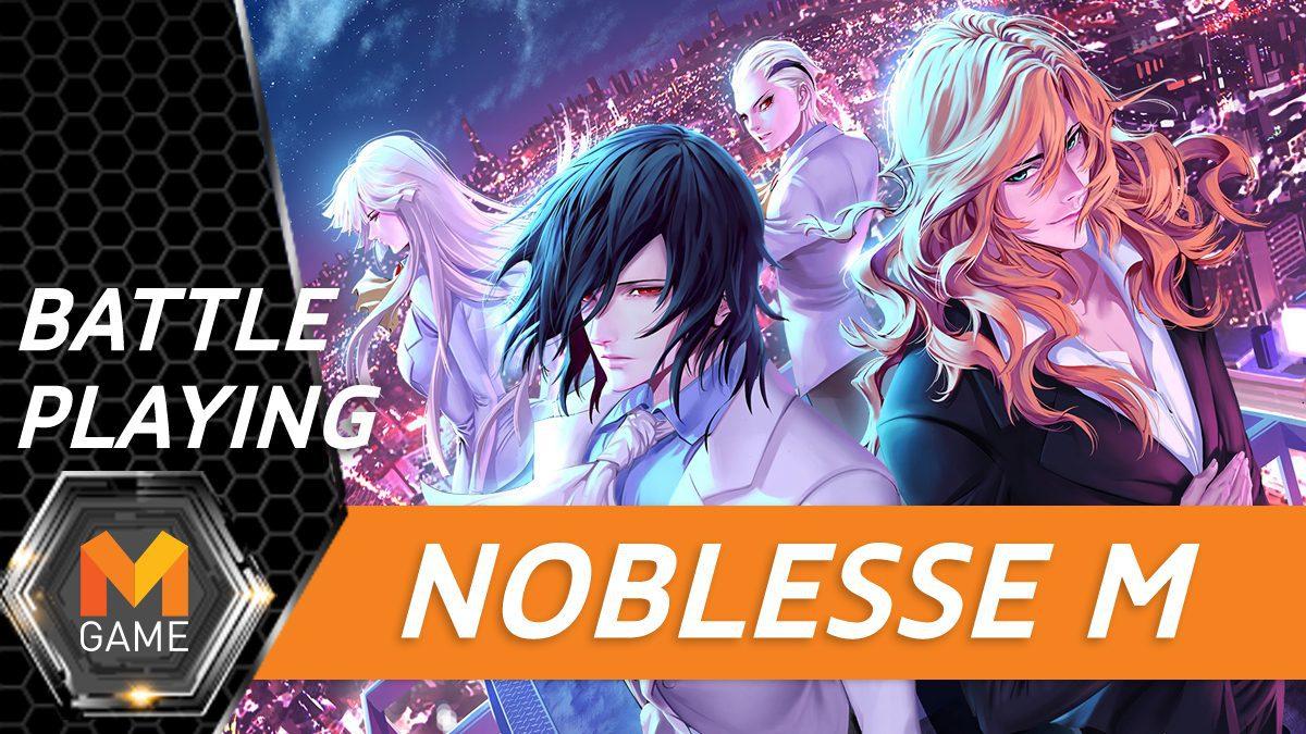 [ตัวอย่างเกม] Noblesse M โชว์ฉากต่อสู้แนว cinematic สุดอลัง