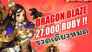 ใช้เงินเป็น! ผลาญ 27,000 รูบี้เกม Dragon Blaze รวดเดียวหมด