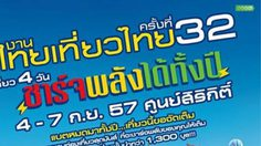 งานไทยเที่ยวไทย 2557 ครั้งที่ 32