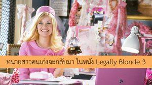 รีส วิเธอร์สปูน เข้าเจรจารับบทเดิมใน Legally Blonde 3