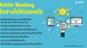 เคล็ดลับดีๆ กับการใช้ Mobile Banking ให้ปลอดภัย