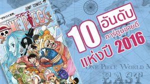 10 อันดับการ์ตูน สุดยอดมังงะที่ขายดีที่สุดของญี่ปุ่นในปี 2016