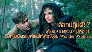 (ผู้ชาย) วิจารณ์สนั่น!! เมื่อโรงหนังเปิดรอบพิเศษ Wonder Woman ให้ผู้หญิงชมโดยเฉพาะ