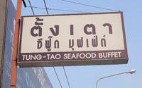 ตั้งเตา ซีฟู้ด ร้านอาหารทะเล วัตถุดิบชั้นดี น้ำจิ้มรสเด็ด ในบรรยากาศเป็นกันเอง