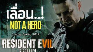 Resident Evil 7 ประกาศเลื่อนไม่มีกำหนด DLC Not A Hero..!