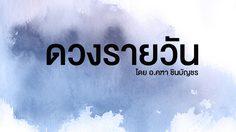 ดูดวงรายวัน ประจำวันศุกร์ที่ 30 มีนาคม 2561 โดย อ.คฑา ชินบัญชร