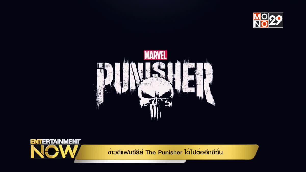 ข่าวดีแฟนซีรีส์ The Punisher ได้ไปต่ออีกซีซั่น