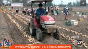 บ.ผลิตมันฝรั่ง ยอมจ่าย 15 ล้านบาท ชดเชยเกษตรกรพบพระ