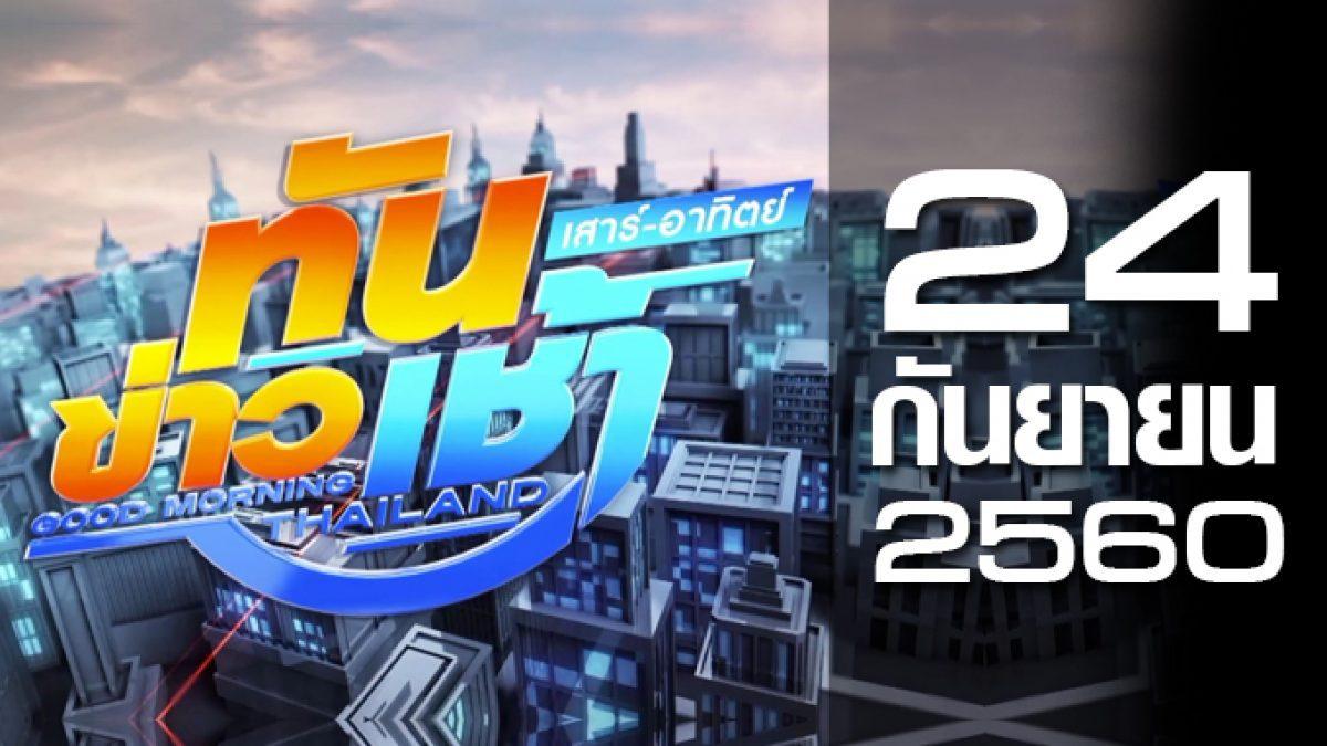ทันข่าวเช้า เสาร์-อาทิตย์ Good Morning Thailand 24-09-60