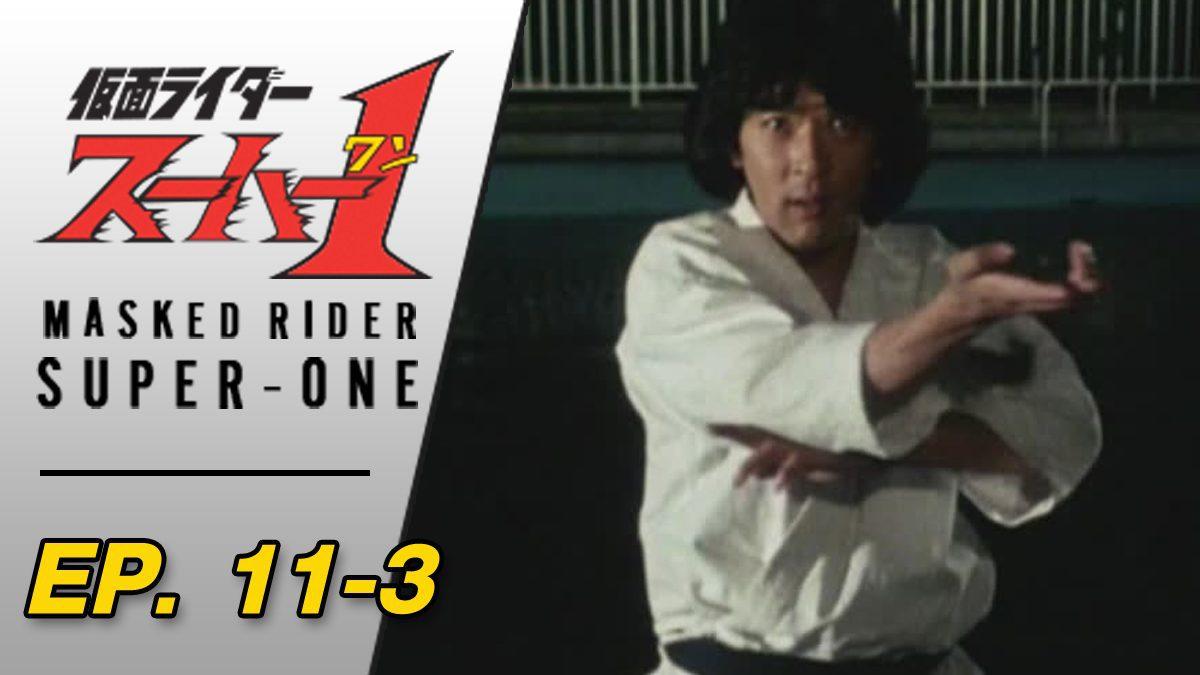Masked Rider Super One ตอนที่ 11-3