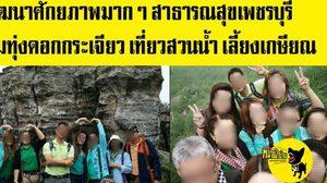 โครงการพัฒนาศักยภาพ! สสจ.เพชรบุรี พาชมทุ่งดอกกระเจียว เที่ยวสวนน้ำ?