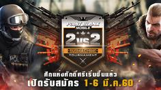 Point Blank Mobile 2 VS 2 SUBMACHINEGUN Tournament เปิดรับสมัครแล้ววันนี้