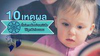 10 เหตุผลที่แม่ควรต้องอ่านหนังสือให้ลูกฟังก่อนนอน