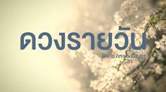 ดูดวงรายวัน ประจำวันพฤหัสบดีที่ 29 มีนาคม 2561 โดย อ.คฑา ชินบัญชร