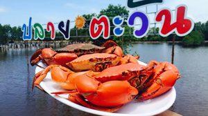 10 ที่พักโฮมสเตย์จันทบุรี กินปู ดูเล แบบเต็มอิ่ม!