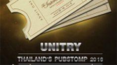 [ประกาศผล] MThai-UNITRY แจกบัตรงานชมแข่งเกมส์ DOTA 2 THAILAND'S PUBSTOMP 2016