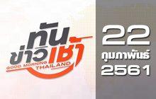 ทันข่าวเช้า Good Morning Thailand 22-02-61