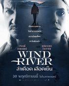 Wind River ล่าเดือด เลือดเย็น