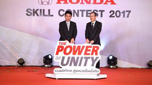Honda จัดแข่งขันเฟ้นหา สุดยอดพนักงาน ประจำปี 2560