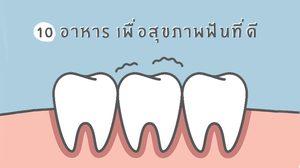 10 อาหาร เพื่อสุขภาพฟันที่ดี ยิ้มกว้างแค่ไหนก็ไม่หวั่น