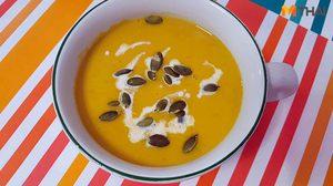 วิธีทำ ซุปฟักทอง อาหารจานซุปตอนเช้า กินแล้วสดชื่นไปทั้งวัน
