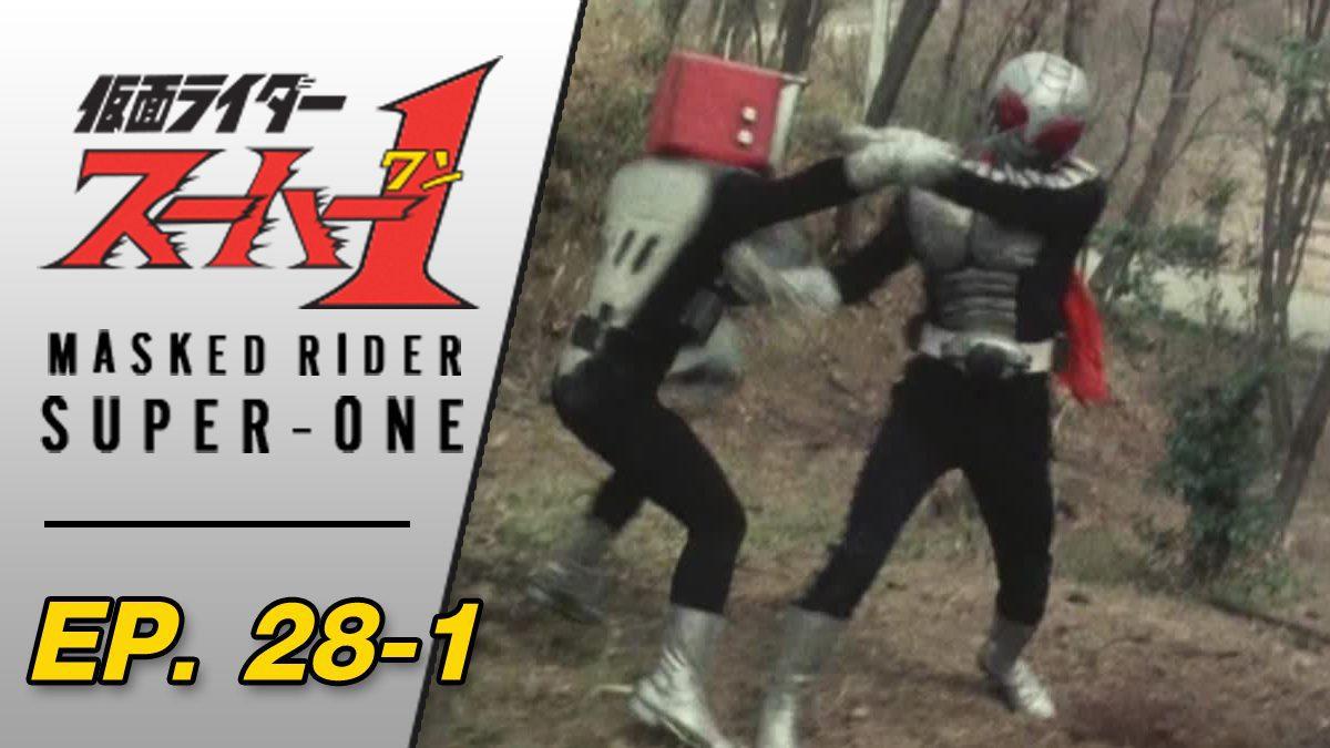 Masked Rider Super One ตอนที่ 28-1