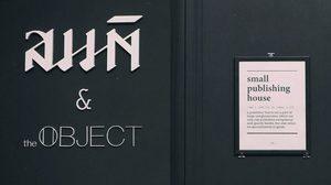 """ตอบโจทย์ทุกการอ่าน """"สมมติ & the Object"""" ร้านหนังสือของชาวอินดี้"""