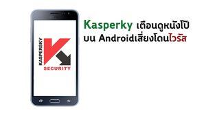 นักวิจัย Kasperky ออกเตือนดูหนังโป๊ในอุปกรณ์ Android เสี่ยงโดนไวรัส