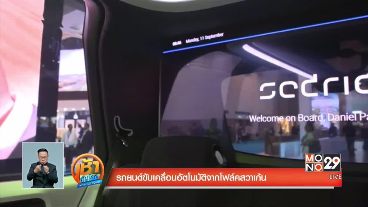 UAE เผยโฉมรถยนต์ไร้คนขับจากโฟล์คสวาเกน