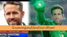 ข่าวด่วน!! ว่าที่พระเอกหนัง Green Lantern เวอร์ชั่นปี 2011 ถูกยิงทะลุกลางศีรษะเสียชีวิตคาที่