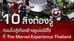 10 สิ่งที่คุณต้องรู้!! ก่อนไปเที่ยว The Marvel Experience Thailand