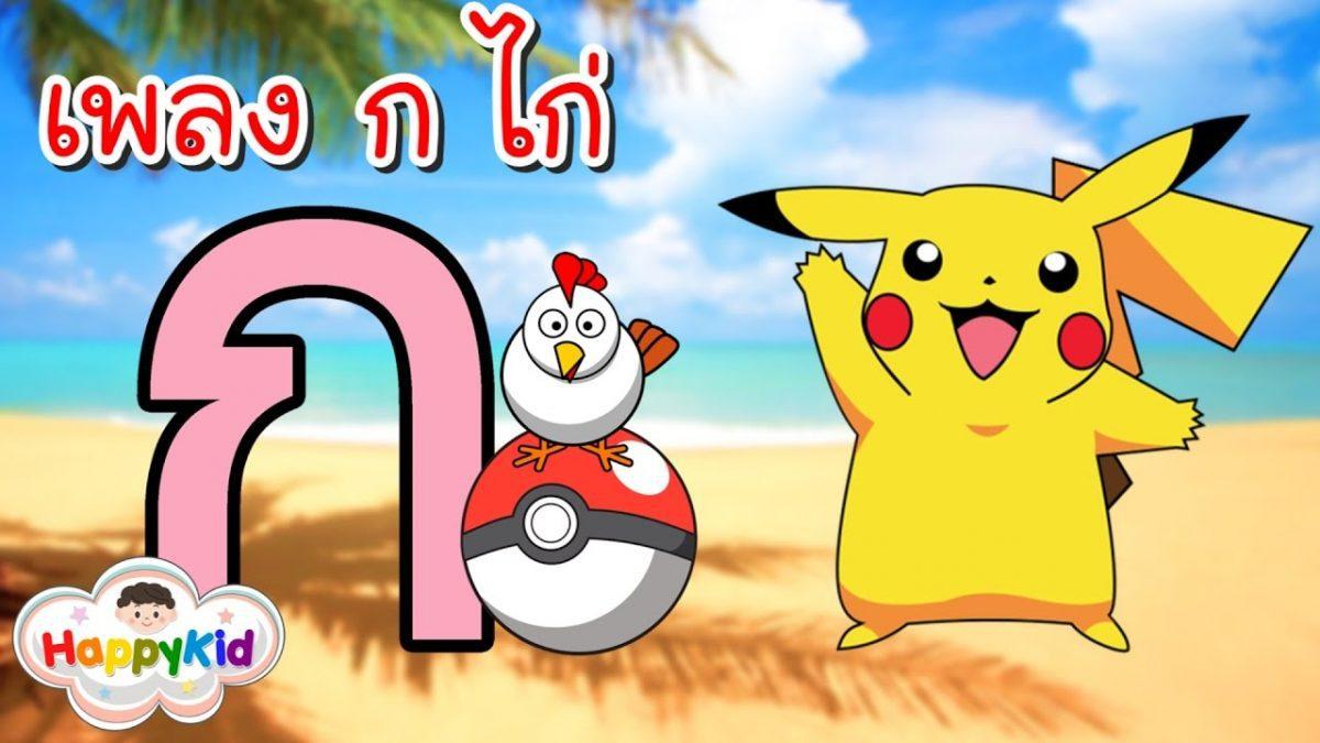 เพลง ก เอ๋ย ก ไก่ โปเกมอน | พยัญชนะไทย | ก.ไก่ ปิกาจู