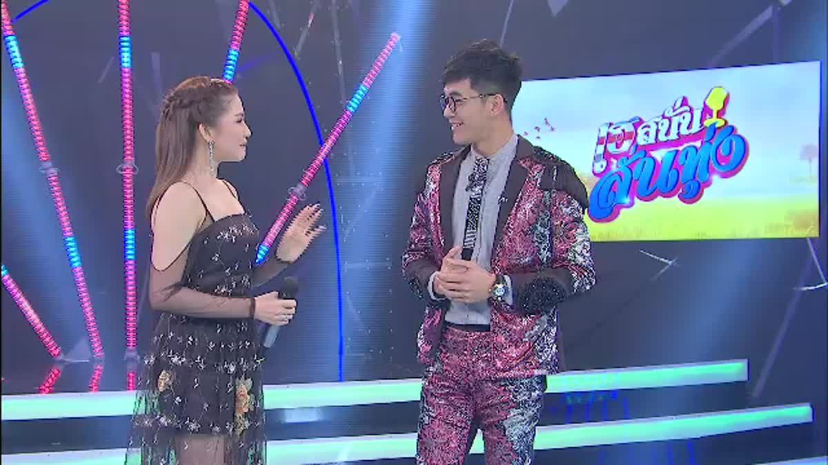 ว้าว!! แบง พริกลาว นักร้องสาวลูกครึ่งไทย-ลาว บุก เฮสนั่นลั่นทุ่ง!!