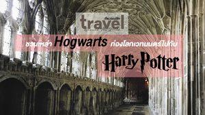ชวนเหล่า Hogwarts ท่องโลกเวทมนตร์ไปกับ Harry Potter